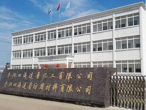 枣阳四海道普电泳树脂合成废水处理案例